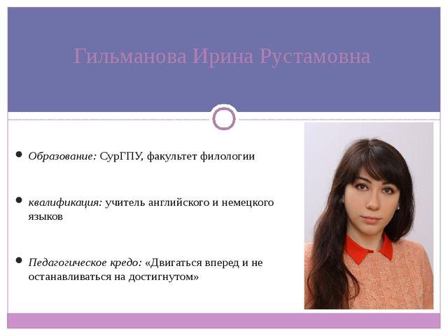 Образование: СурГПУ, факультет филологии квалификация: учитель английского и...