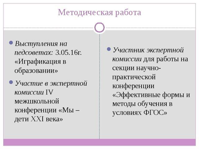 Методическая работа Выступления на педсоветах: 3.05.16г. «Играфикация в образ...