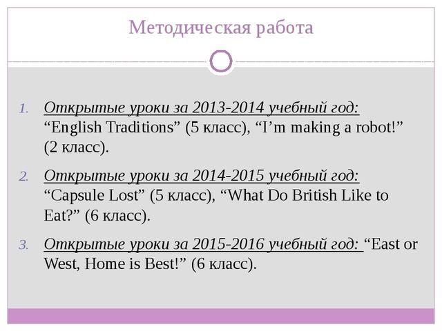 """Методическая работа Открытые уроки за 2013-2014 учебный год: """"English Traditi..."""