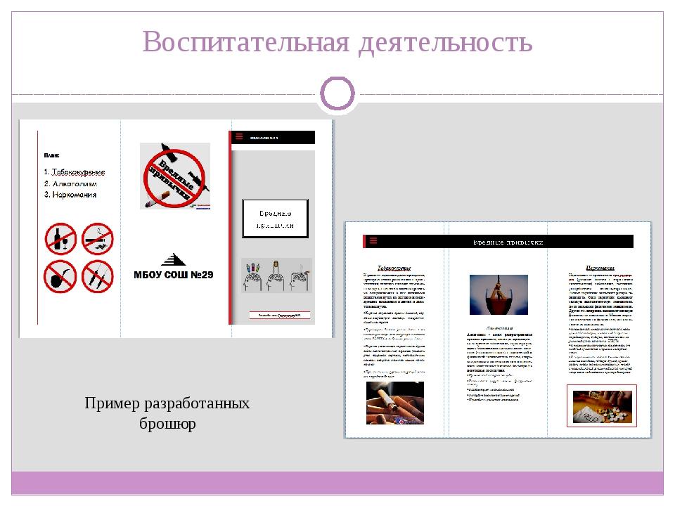 Воспитательная деятельность Пример разработанных брошюр