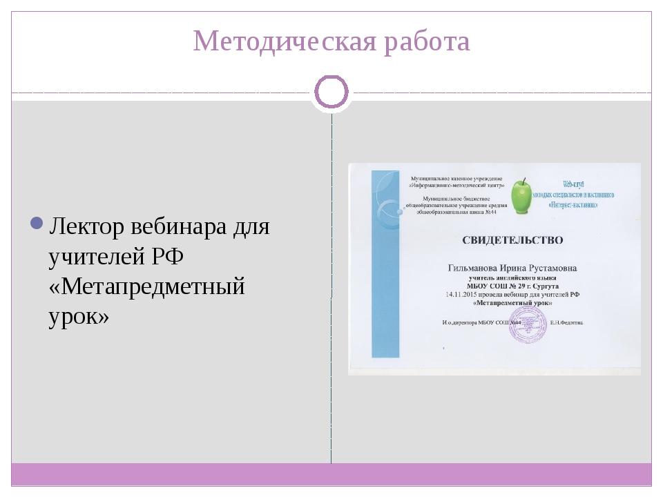Методическая работа Лектор вебинара для учителей РФ «Метапредметный урок»