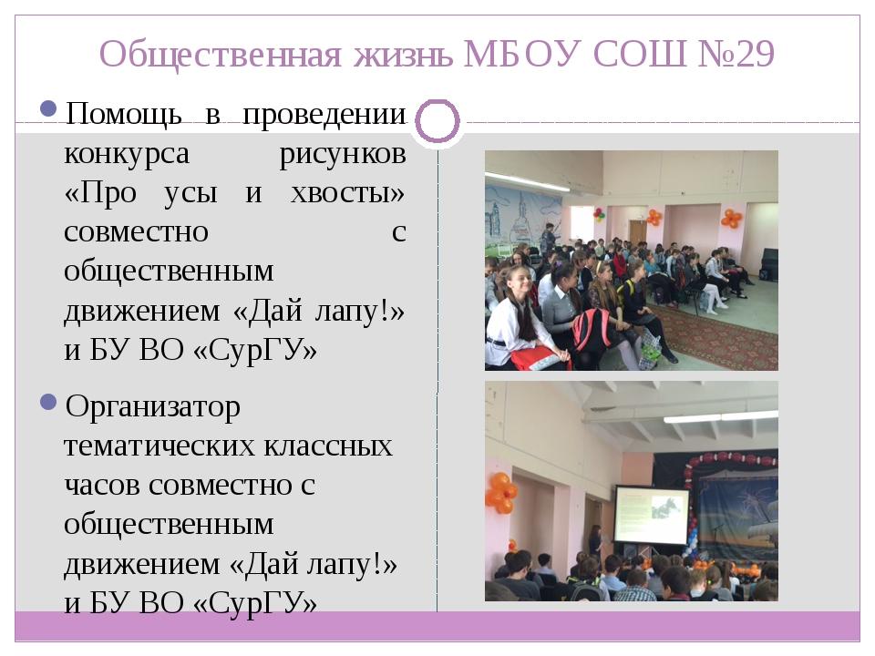 Общественная жизнь МБОУ СОШ №29 Помощь в проведении конкурса рисунков «Про ус...