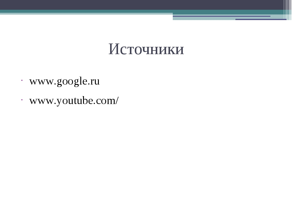 Источники www.google.ru www.youtube.com/