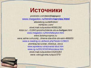 Источники poiskslov.com/word/нарцисс www.megaslov.ru/html/n/narciss.html slov