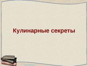 Кулинарные секреты http://ku4mina.ucoz.ru/