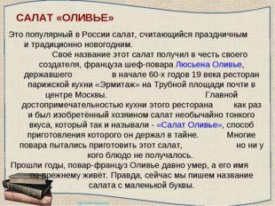 САЛАТ «ОЛИВЬЕ» Это популярный в России салат, считающийся праздничным и тради