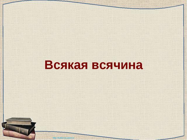 Всякая всячина http://ku4mina.ucoz.ru/