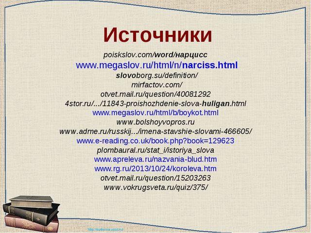 Источники poiskslov.com/word/нарцисс www.megaslov.ru/html/n/narciss.html slov...