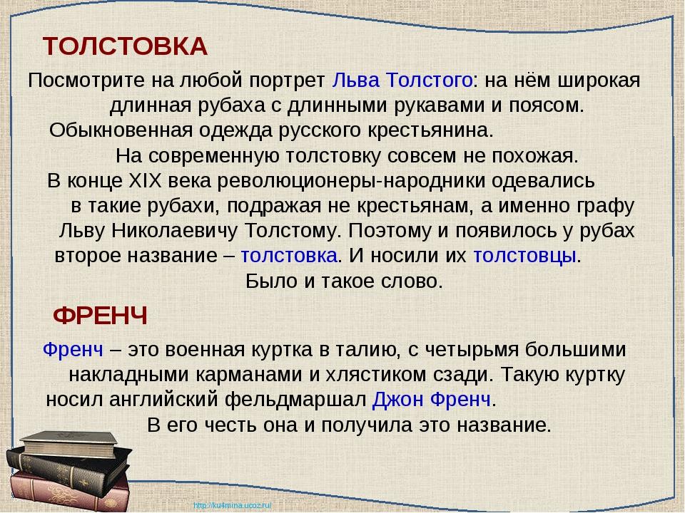 ТОЛСТОВКА Посмотрите на любой портрет Льва Толстого: на нём широкая длинная р...