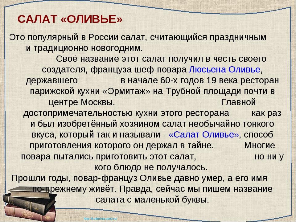 САЛАТ «ОЛИВЬЕ» Это популярный в России салат, считающийся праздничным и тради...