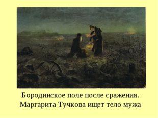 Бородинское поле после сражения. Маргарита Тучкова ищет тело мужа
