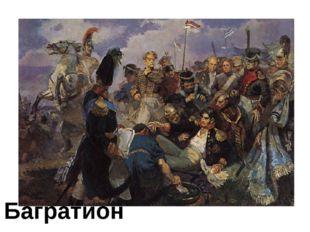 Багратион