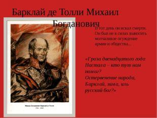 Барклай де Толли Михаил Богданович В тот день он искал смерти. Он был не в си