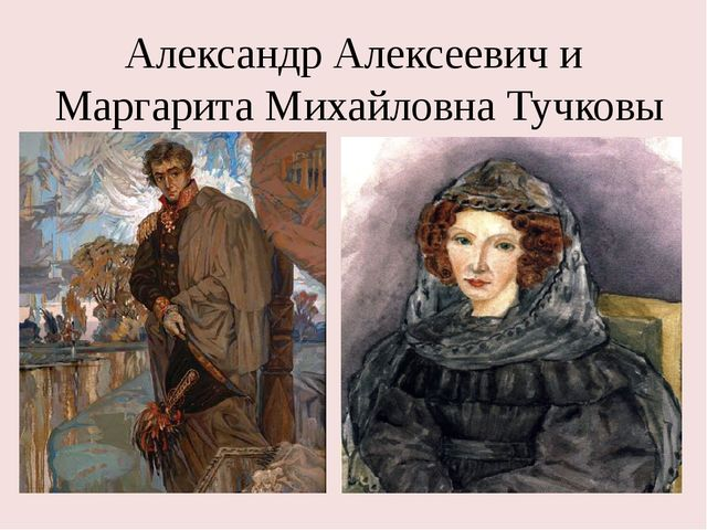 Александр Алексеевич и Маргарита Михайловна Тучковы