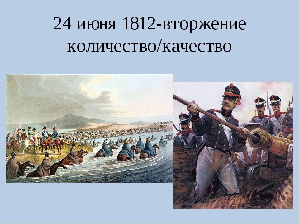 24 июня 1812-вторжение количество/качество