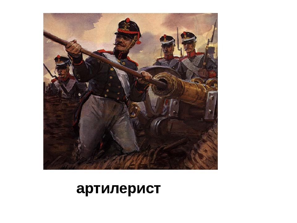 артилерист