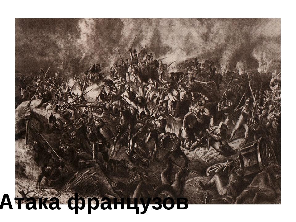 Атака французов