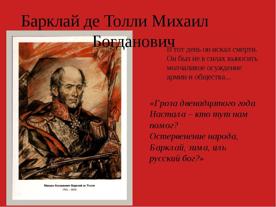 Барклай де Толли Михаил Богданович В тот день он искал смерти. Он был не в си...
