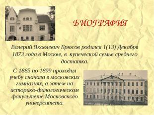 БИОГРАФИЯ С 1885 по 1899 проходил учебу сначала в московских гимназиях, а зат
