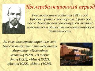 Послереволюционный период Революционные события 1917 года Брюсов принял с вос