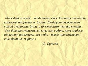 «Каждый человек – отдельная, определенная личность, которой вторично не буде