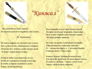 """""""Кинжал"""" Иль никогда на голос мщенья Из золотых ножон не вырвешь свой клинок."""