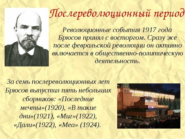 Послереволюционный период Революционные события 1917 года Брюсов принял с вос...