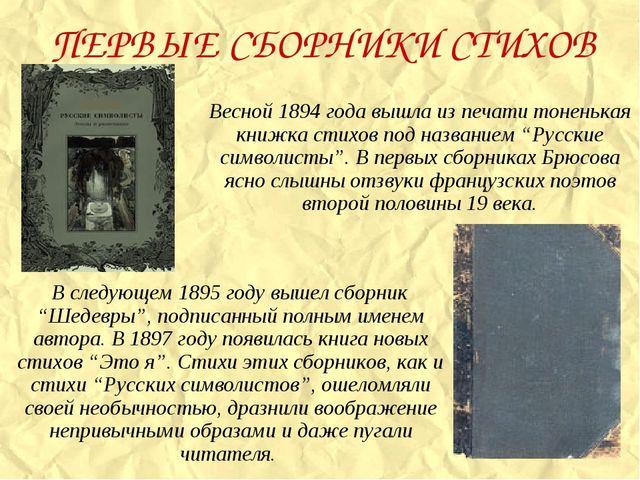ПЕРВЫЕ СБОРНИКИ СТИХОВ Весной 1894 года вышла из печати тоненькая книжка стих...