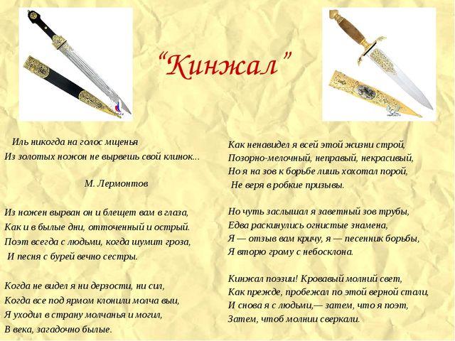 """""""Кинжал"""" Иль никогда на голос мщенья Из золотых ножон не вырвешь свой клинок...."""