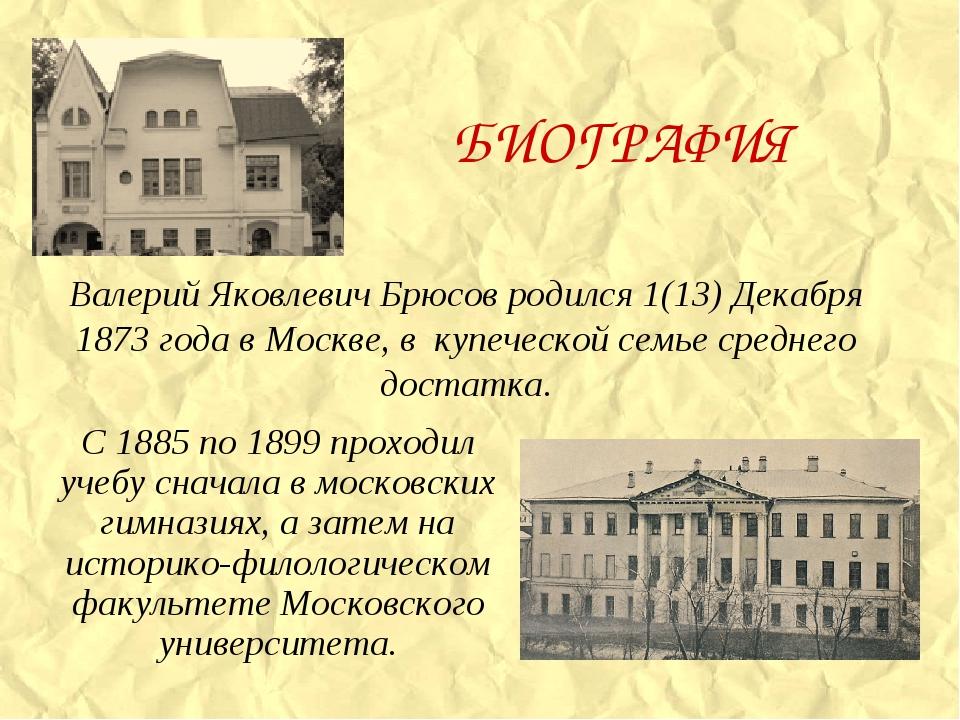 БИОГРАФИЯ С 1885 по 1899 проходил учебу сначала в московских гимназиях, а зат...