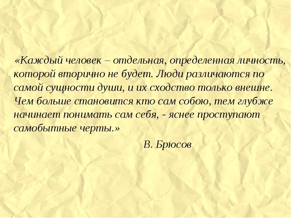 «Каждый человек – отдельная, определенная личность, которой вторично не буде...