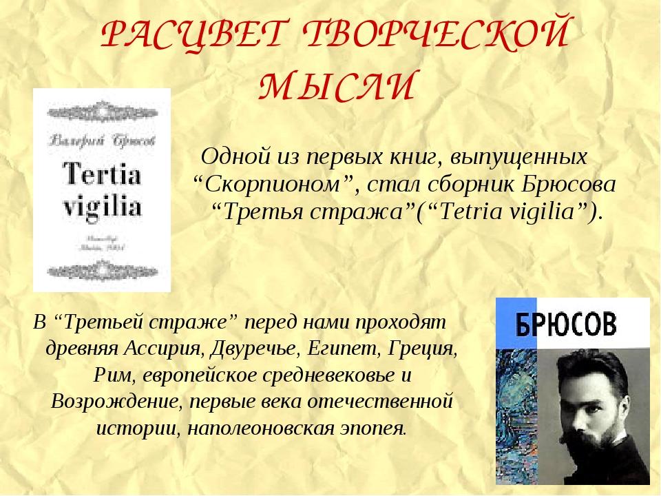 """РАСЦВЕТ ТВОРЧЕСКОЙ МЫСЛИ Одной из первых книг, выпущенных """"Скорпионом"""", стал..."""