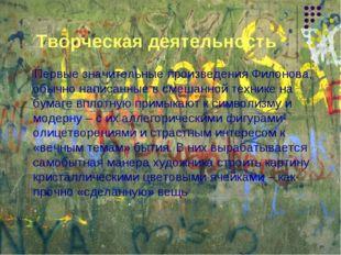 Творческая деятельность Первые значительные произведения Филонова, обычно на