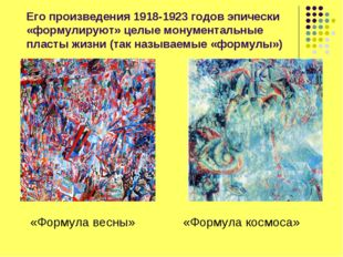 «Формула весны» «Формула космоса» Его произведения 1918-1923 годов эпически