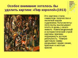 Особое внимание хотелось бы уделить картине «Пир королей»(1913) Это картина