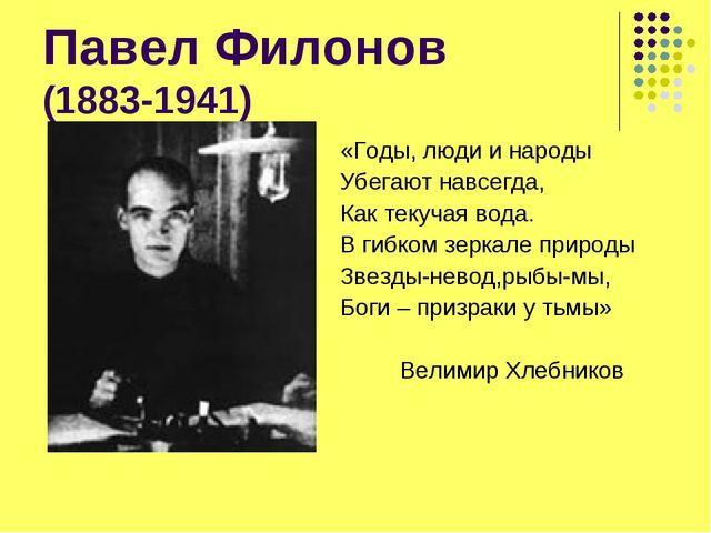 Павел Филонов (1883-1941) «Годы, люди и народы Убегают навсегда, Как текучая...