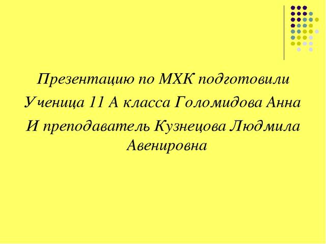 Презентацию по МХК подготовили Ученица 11 А класса Голомидова Анна И преподав...