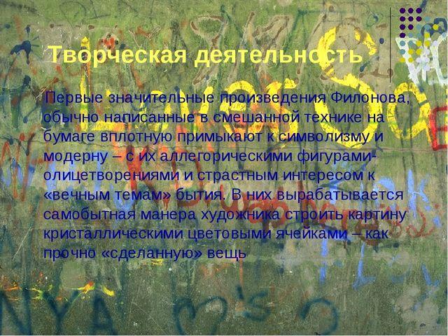 Творческая деятельность Первые значительные произведения Филонова, обычно на...