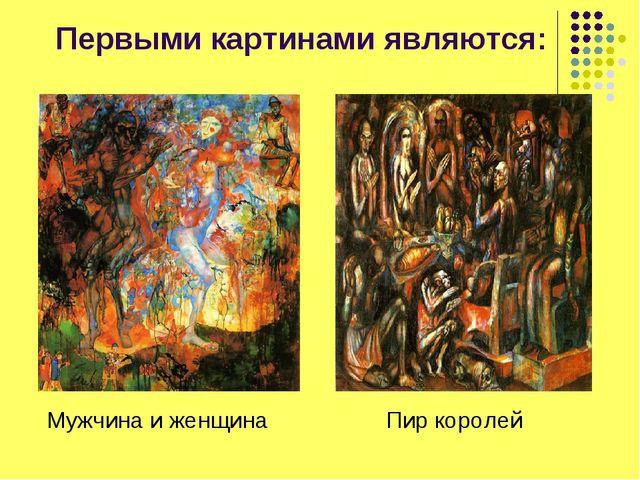 Первыми картинами являются: Мужчина и женщина Пир королей