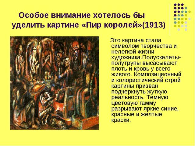 Особое внимание хотелось бы уделить картине «Пир королей»(1913) Это картина...
