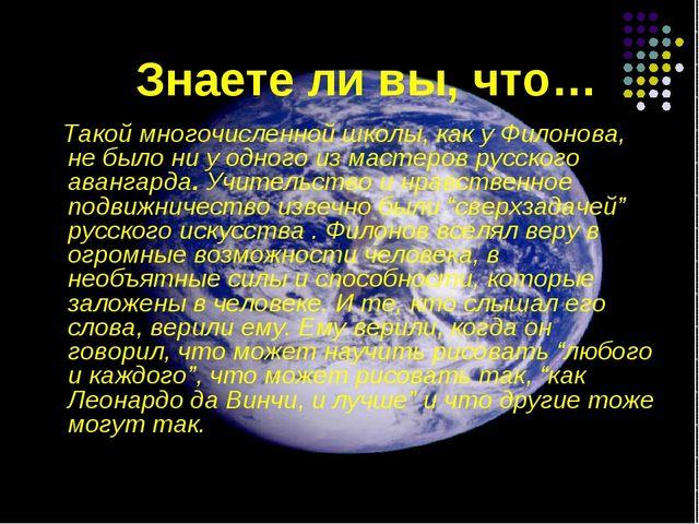 Знаете ли вы, что… Такой многочисленной школы, как у Филонова, не было ни у...