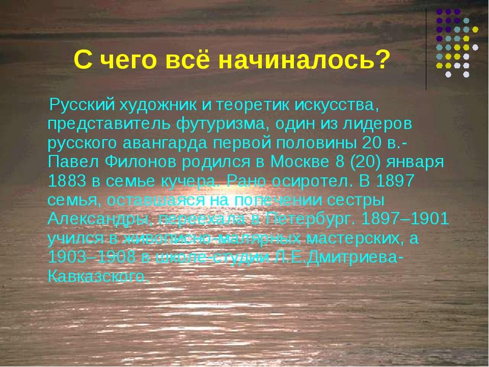 С чего всё начиналось? Русский художник и теоретик искусства, представитель...