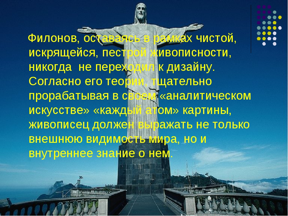 Филонов, оставаясь в рамках чистой, искрящейся, пестрой живописности, никогд...