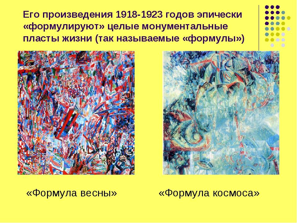 «Формула весны» «Формула космоса» Его произведения 1918-1923 годов эпически...