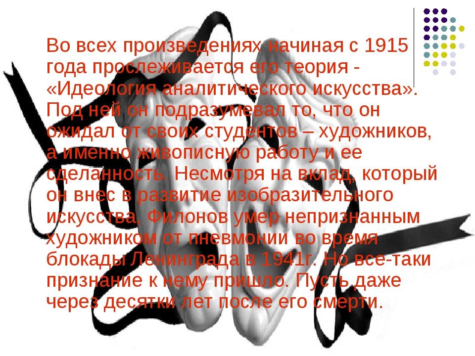 Во всех произведениях начиная с 1915 года прослеживается его теория - «Идеол...