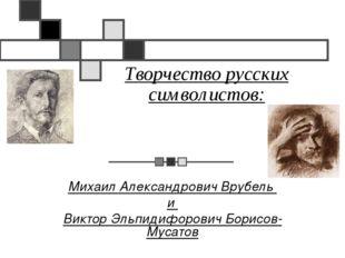 Творчество русских символистов: Михаил Александрович Врубель и Виктор Эльпиди