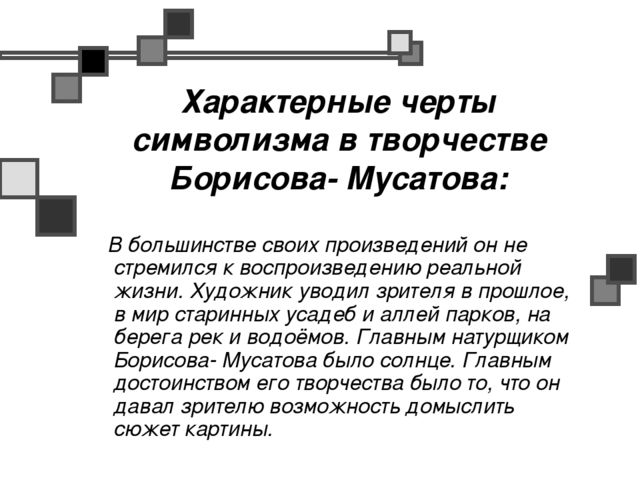 Характерные черты символизма в творчестве Борисова- Мусатова: В большинстве с...