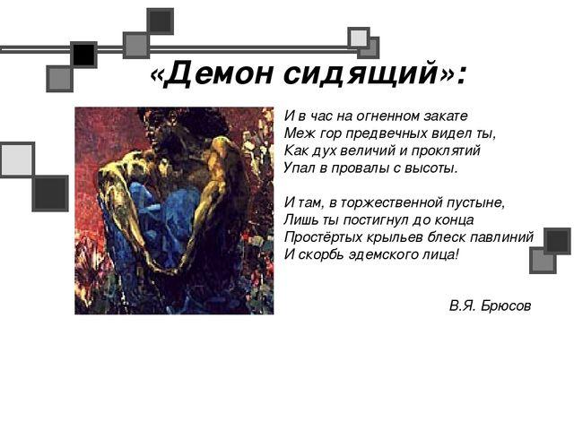 «Демон сидящий»: И в час на огненном закате Меж гор предвечных видел ты, Как...