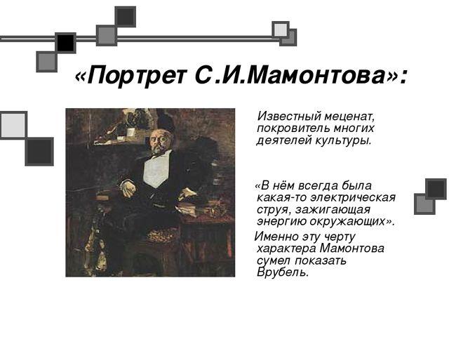 «Портрет С.И.Мамонтова»: Известный меценат, покровитель многих деятелей культ...