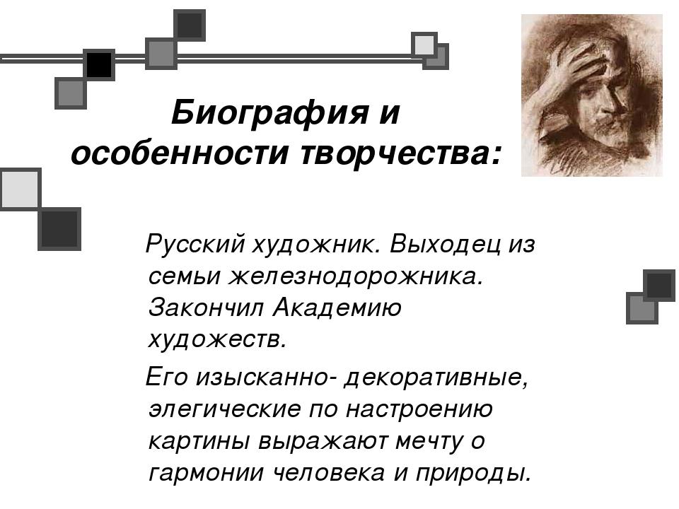 Биография и особенности творчества: Русский художник. Выходец из семьи железн...